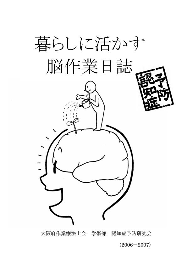 暮らしに活かす脳作業日誌~認知症予防~(2008年発行)