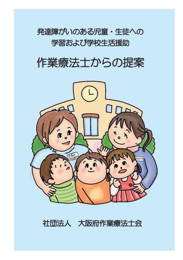 発達障がいのある児童・生徒への学習および学校支援活動(2008年発行)
