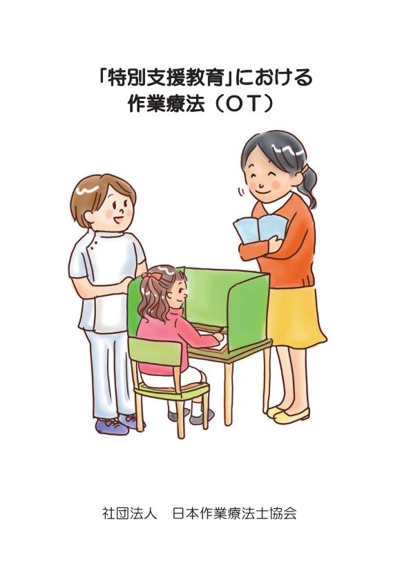 「特別支援教育」における作業療法(OT)