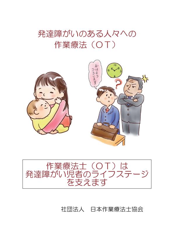 発達障がいのある人々への作業療法(OT)