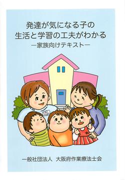 発達が気になる子の生活と学習の工夫がわかる ―家族向けテキスト―