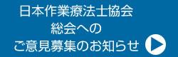 「日本作業療法士協会総会へのご意見募集」のお知らせ