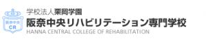 阪奈中央リハビリテーション専門学校