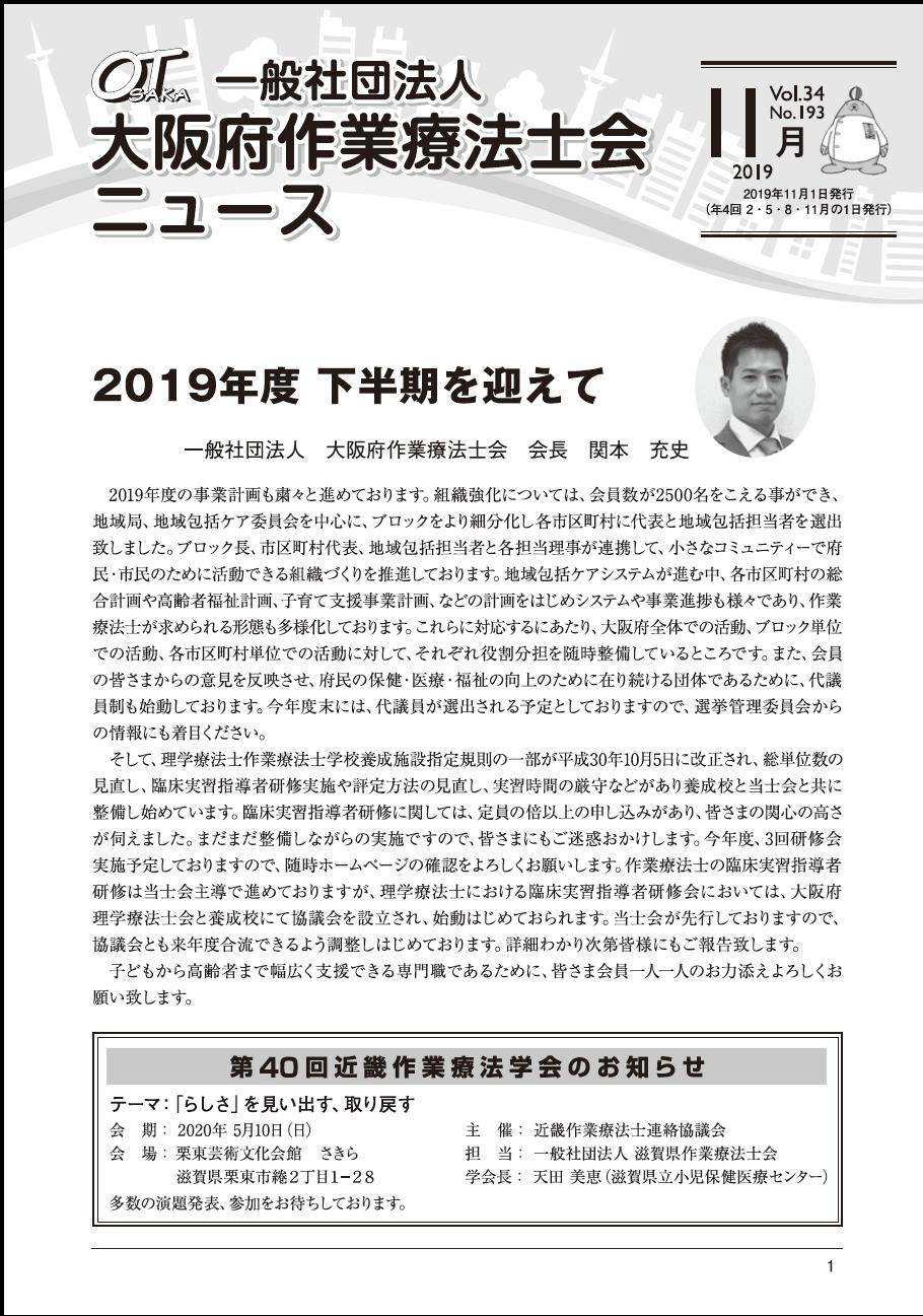 Vol.34_No.193 11月号(令和1年11月発刊)