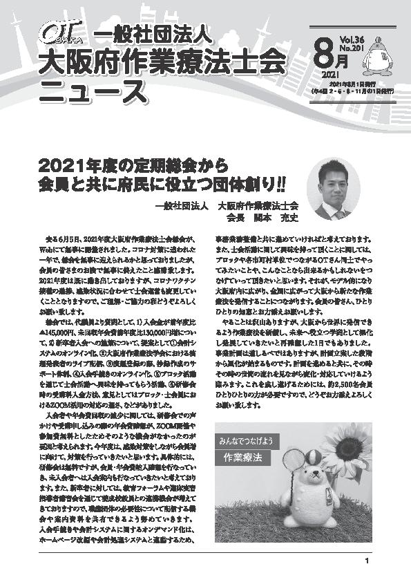 Vol.37_No.201 8月号(令和3年8月発刊)