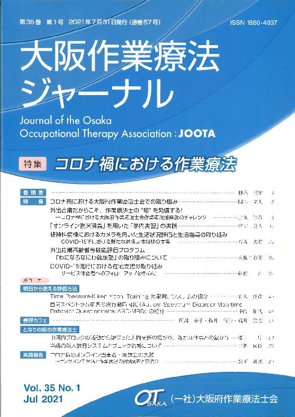 Vol.35/No.1 Jul.2021・目次(令和3年7月発刊)