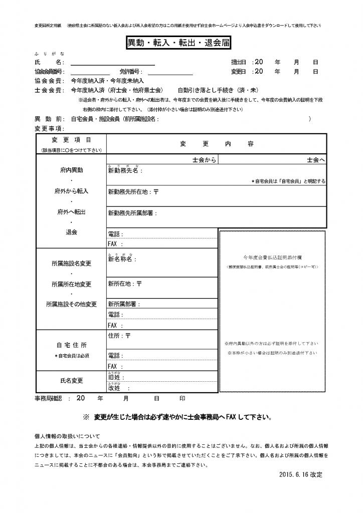 新異動届(転入・会員異動届)20150616改訂