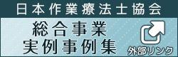 日本作業療法士協会 総合事業実例事例集リンク