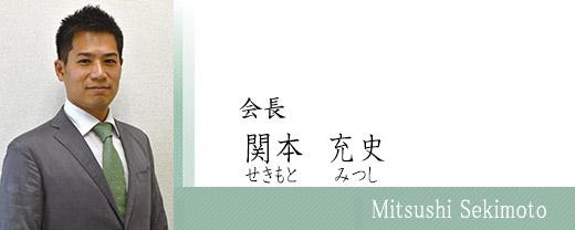 sekimoto_kaichou