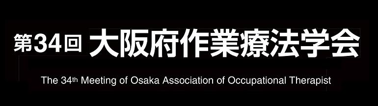 第34回大阪府作業療法学会