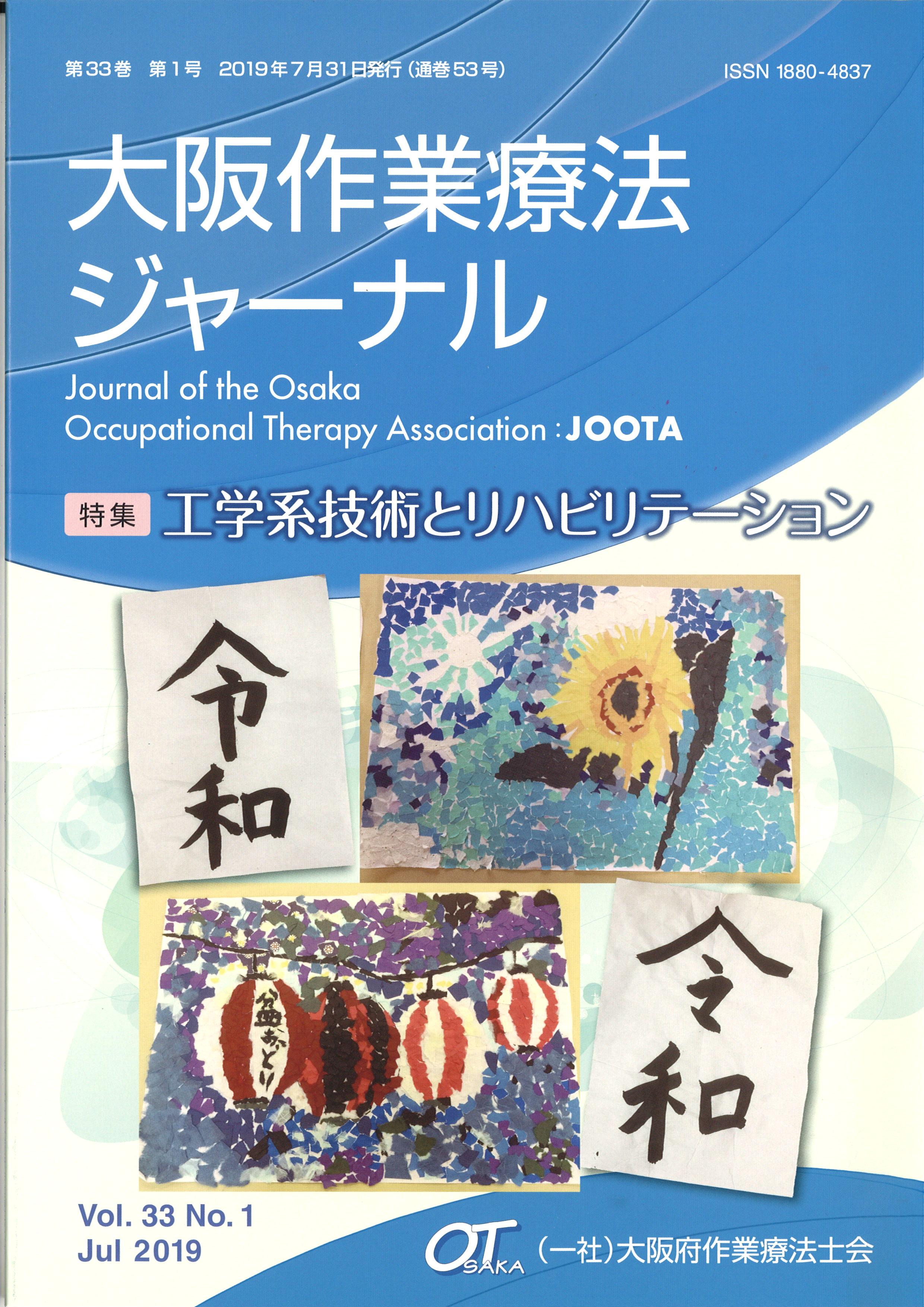 Vol.33/No.1 Jul.2019・目次(令和1年8月発刊)