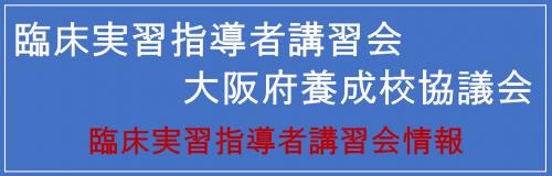 臨床実習指導者講習会大阪府養成校協議会