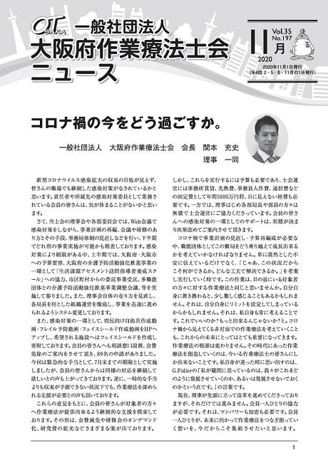 Vol.35_No.197 11月号(令和2年11月発刊)