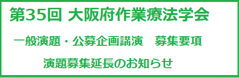 第35回大阪府学会 一般演題・公募企画講演 募集要項