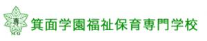 箕面学園福祉保育専門学校池田キャンパス