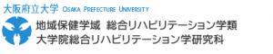 大阪府立大学総合リハビリテーション学部